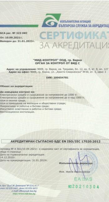 Сертификат 10.09.2021_page-0001