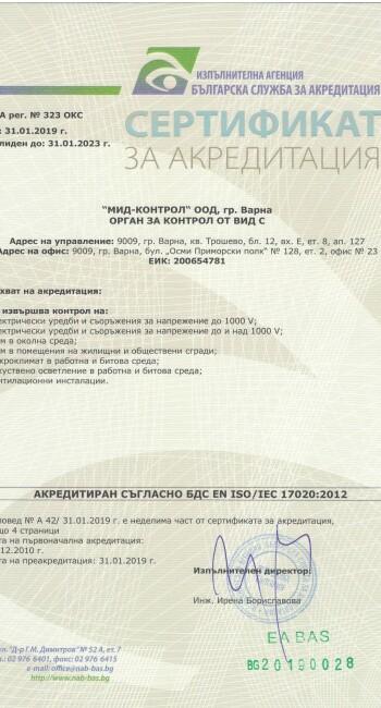 сертификат 2019